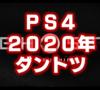 【Ghost of Tsushima】個人的に2020年ダントツで楽しみなゲームについてちょっとだけ書く