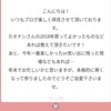 マシュマロ返信です⑥~ヲタクOL2018年買ってよかったもの~