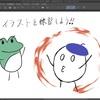 【クリスタ】イラストソフトのCLIP STUDIOを買ってみました。安い!