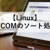 【Linux】DICOMのソート処理