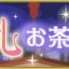 天下統一恋の乱LB人イベント〜恋乱 お茶会の陣〜開催中 そして楽天カード申し込みのポイント付与されました!
