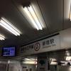 5月23日散策 大江戸線で行こう!