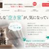 相続した空き家を売却・賃貸・管理する!東京都がワンストップ相談窓口を開設(無料)