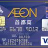 イオン首都高カード 1,500ポイントプレゼントキャンペーンを実施(10周年&10万人突破記念キャンペーン)