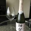 獺祭(だっさい) 純米大吟醸スパークリング50を飲んでみました