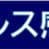 2020年 鳥取大学 前期試験 合格発表 画像UP予定 !SUUMOやアットホームを使って、アパート探し!