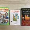 「ロウソクの科学」3冊買ってみました