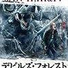 『デビルズ・フォレスト〜悪魔の棲む森〜』