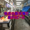 沖縄ローカルフード 牧志公設市場で昼酒