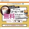 【懸賞当選】ローソンでカフェラテとお買い物券200円券