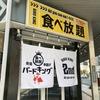 浜松市にもバードキングがオープン!磐田に続き2nd。焼鳥と串揚げ食べ放題!