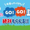 春の「ドラえもん GO!GO!皿」絶対もらえる!!キャンペーン