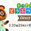 【スイッチ】あつまれ どうぶつの森 Directが2月20日23時に最新情報を生配信!YouTubeとニコニコ生放送で見れるぞ!