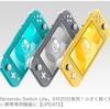 新型「 #Nintendo Switch Lite 」9月20日発売!小さく軽く持ち運びやすい携帯専用機器に【UPDATE】