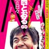 (映画評)M/村西とおる狂熱の日々 完全版(追記あり)
