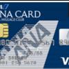 ANA一般カードはSuicaやPASMO機能一体型の三井住友カードがおすすめ