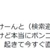 冨岡健翔さんが夢に出てきたので島動画を見ていたら一日が終わった