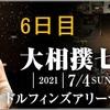 【四丁目企画】「大相撲七月場所」6日目の取組み8番の勝敗と最高点を予想して下さい。