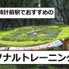 【パーソナルトレーニング】花時計前駅・三宮の近くでダイエットにおすすめのパーソナルジムまとめ。神戸でのマンツーマン指導のダイエットジム、女性専用プライベートジムを紹介