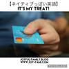 ネイティブっぽい英語: It's my treat【日本語と英語で解説】