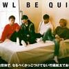 音楽を通じて心の奥底の想いを歌ったバンド「HOWL BE QUIET」
