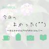 #7 今日のよかった(^^)【ほんわかするブログがたくさん!】