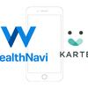 WealthNavi(ウェルスナビ)X KARTE for App でさらなる加速を狙う