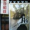 国立劇場 『孤高勇士嬢景清』(写真)