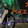 【ナイトツーリング】大阪ベイエリアで夜のツーリング!天保山、なみはや大橋など