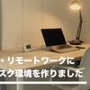 リモートワーク/在宅勤務に最高のデスク環境をIKEAで作った