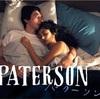 """私は""""彼""""に心の底から嫉妬している。『パターソン』映画評"""