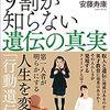 2017/11/27の日替わりセール『日本人の9割が知らない遺伝の真実』