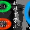 麒麟で学ぶ#5 「麒麟がくる」第5話は向井理将軍を始めとして豪華キャストが勢揃いの回