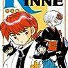 『境界のRINNE(りんね) 18』 高橋留美子 少年サンデーコミックス 小学館