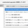Ubuntu 18.04 で自動アップデートを無効化している状態で unattended-upgrades を更新すると「アップデートの自動確認」も無効化される場合がある