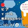 みなとみらいで初開催!クラフトビールイベント 10月20日(金)から2日間!