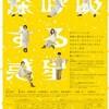 テレビ映画主題歌by斉藤和義⑦