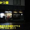 とんかつ蔵〜2020年2月のグルメその4〜