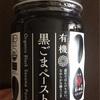黒ごまの栄養は?低糖質な黒ごまペースト!