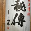 秘傳 純米酒(竹鶴酒造)