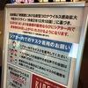 【エンタメ日記】2020/12/01(火)~12/06(日) 映画館でスマホの電源を落とすのはルール違反になったの巻