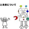 【シンギュラリティ】人工知能は人間を超えるのか?AI vs 教科書が読めない子どもたちを読んだ考察
