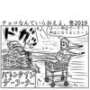 第29話【チョコなんていらねえよ、冬2019】漫画「こうですか?わかりません2」
