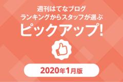 はてなブログランキングピックアップ(2020年1月分)