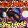 【スマブラSP】真の最終決戦!+真エンディング!灯火の星(闇の世界)