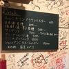 元漁師の店 YonaYona(夜な夜な) 新鮮な舞鶴漁港直送の新鮮な魚が食べられる店 2号店は酒パンダ(*^。^*)