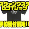 【AbuGarcia】コットンとポリエステル混紡のTシャツ「スヴァングスタロゴTシャツ」通販予約受付開始!
