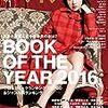 2016年の最良の本は?「ダ・ヴィンチ 2017年1月号」