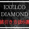 エクセルコダイヤモンドで値引きする方法6選|交渉なしで高額割引可能!