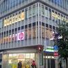 ガスト 京急川崎駅前店